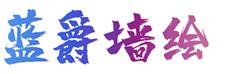 南昌手绘公司